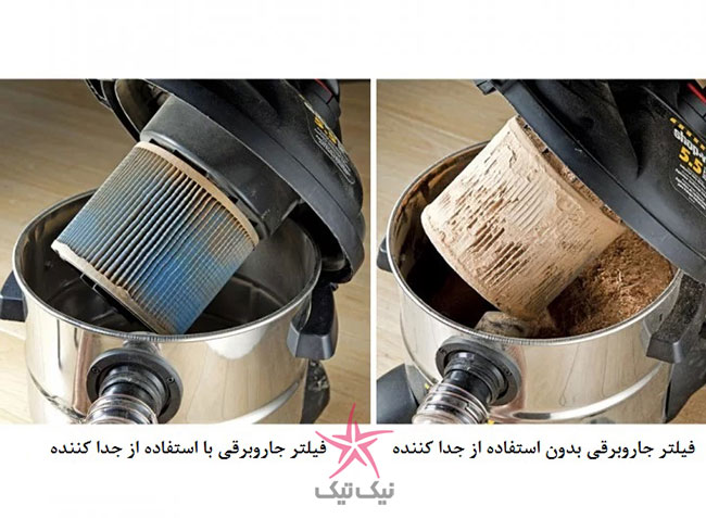 سطل جدا کننده غبار و براده که کمک جاروبرقی شماست